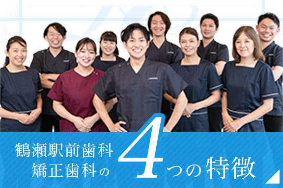 鶴瀬駅前歯科・矯正歯科の4つの特徴