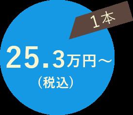 1本 24.2万円~(税込)