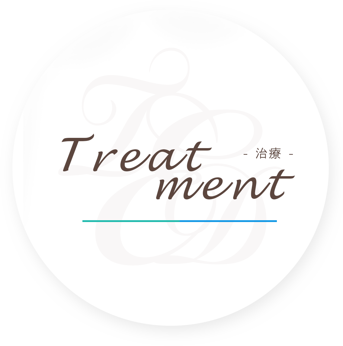 Treatment - 治療 -